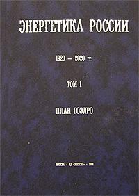 Энергетика России. 1920-2020 гг. В 4 томах. Том 1. План ГОЭЛРО