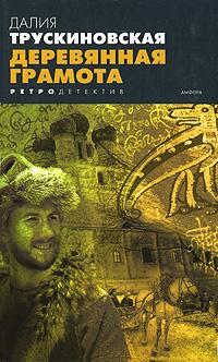 Далия Трускиновская Деревянная грамота рейка нивелирная деревянная дешево москва