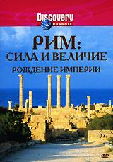 Discovery: Рим: Сила и величие – Рождение империи