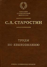 С. А. Старостин Труды по языкознанию