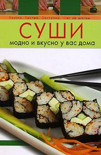 Суши. Модно и вкусно у вас дома готовим просто и вкусно лучшие рецепты 20 брошюр