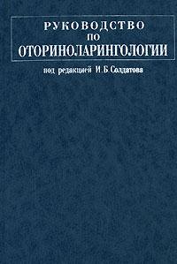 Руководство по оториноларингологии. Под редакцией И. Б. Солдатова