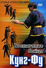 Воспитание бойца Кунг-Фу