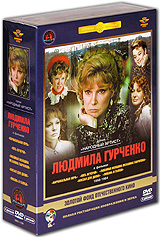 Фильмы Людмилы Гурченко (5 DVD) фильмы эльдара рязанова том2 5