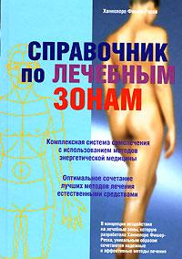 Справочник по лечебным зонам. Ханнелоре Фишер-Реска