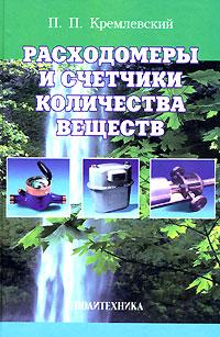 П. П. Кремлевский Расходомеры и счетчики количества веществ. Справочник. Книга 1
