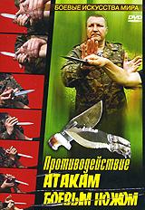 Противодействие атакам боевым ножом