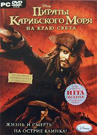 Пираты Карибского моря: На краю света (DVD-BOX) dvd intellect техника быстрого чтения dvd box