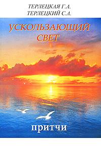 Г. А. Терлецкая, С. А. Терлецкий Ускользающий Свет г а терлецкая с а терлецкий ускользающий свет