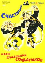 Стэн Лорел и Оливер Харди: Марш деревянных солдатиков. Счастливчик коллекция великие комики лорел и харди 3 dvd