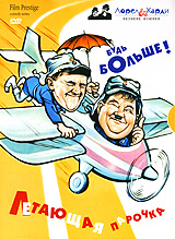 Стэн Лорел и Оливер Харди: Летающая парочка. Будь больше! коллекция великие комики лорел и харди 3 dvd