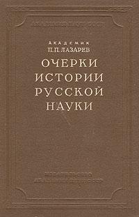 Очерки истории русской науки