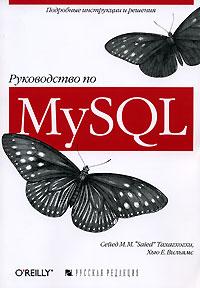 Сейед Тахагхогхи,Хью Е. Вильямс Руководство по MySQL