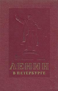 Ленин в Петербурге ленин в ленин о троцком и троцкизме из истории ркп б