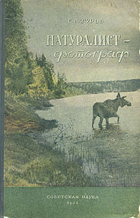 Zakazat.ru Натуралист-фотограф