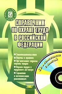 Справочник по охране труда в Российской Федерации (+ CD-ROM)