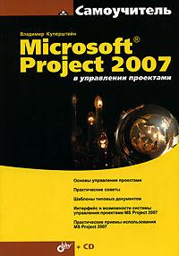 Владимир Куперштейн Microsoft Project 2007 в управлении проектами (+ CD-ROM) microsoft project 2007 в управлении проектами cd