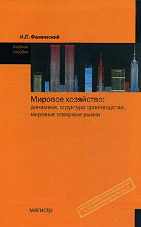 Мировое хозяйство. Динамика, структура производства, мировые товарные рынки