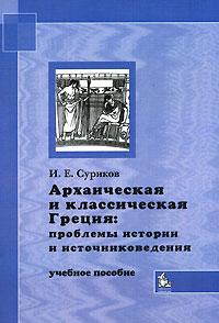 И. Е. Суриков. Архаическая и классическая Греция. Проблемы истории и источниковедения