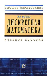 В. В. Куликов Дискретная математика элементы комбинаторики сколькими способами можно 3 газеты и 1 журнал