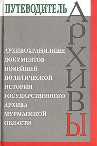 Архивохранилище документов новейшей политической истории государственного архива Мурманской области