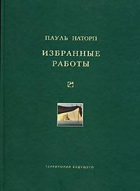 Пауль Наторп Пауль Наторп. Избранные работы ахутин анатолий античные начала философии