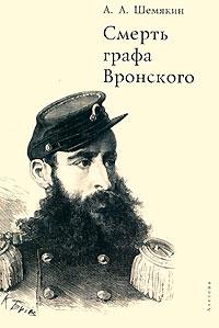 Смерть графа Вронского