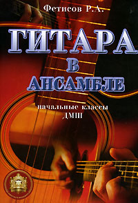 Гитара в ансамбле. Начальные классы ДМШ. Тетрадь 1.
