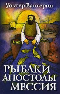 Рыбаки. Апостолы. Мессия книга стала уставать
