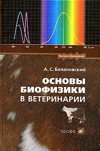 Основы биофизики в ветеринарии
