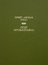 Герберт Джордж Уэллс Опыт автобиографии
