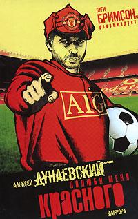 Алексей Дунаевский Полюби меня красного
