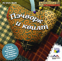 Уроки рукоделия. Пэчворк и квилт (DVD-ROM)