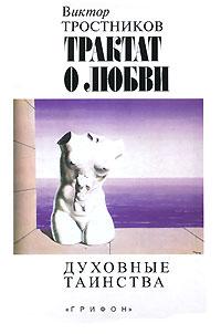 Виктор Тростников Трактат о любви. Духовные таинства любовь гайдученко больше всех надо