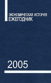 Экономическая история. Ежегодник. 2005. Бородкин Л.И. и др.