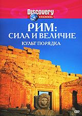 Discovery: Рим: Сила и величие – Культ порядка латинский язык и культура древнего рима для старшеклассников