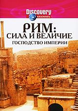 Discovery: Рим: Сила и величие – Господство Империи цены