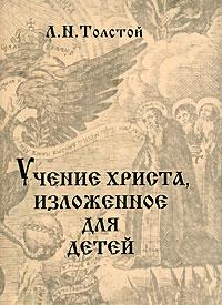 Л. Н. Толстой Учение Христа, изложенное для детей (миниатюрное издание)