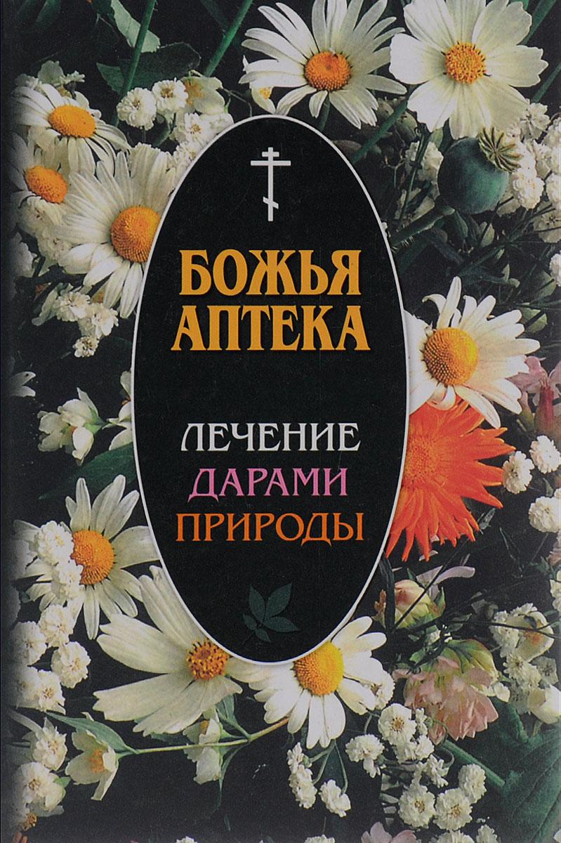 И. В. Киянова Божья аптека. Лечение дарами природы