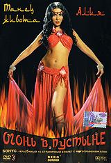 Танец живота. Алия: Огонь в пустыне комплект алия им агат