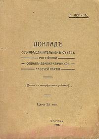 Фото Доклад об объединительном съезде Российской социал-демократической рабочей партии. Купить в РФ