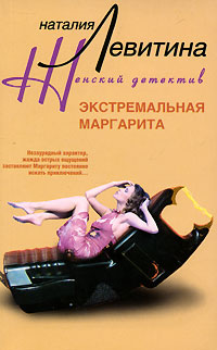 Наталия Левитина Экстремальная Маргарита