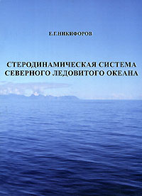 Е. Г. Никифоров Стеродинамическая система Северного Ледовитого океана ati216 0683010 216 0683013 216 0683008