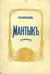 Мантык