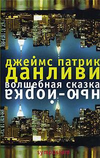 Джеймс Патрик Данливи Волшебная сказка Нью-Йорка караоке патрик