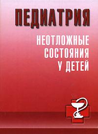 Т. В. Парийская Педиатрия. Неотложные состояния у детей