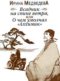 Ирина Медведева Всадник на спине ветра, или О чем умолчал Алхимик медведева ирина обучение у воды