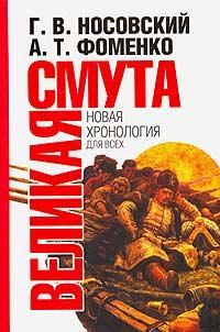 Глеб Носовский, Анатолий Фоменко Великая Смута великая смута конец империи