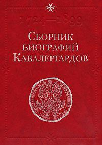 Сборник биографий кавалергардов. Том 3. 1801-1825 гражданское право учебник в 3 томах том 3