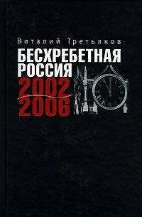 Виталий Третьяков Бесхребетная Россия